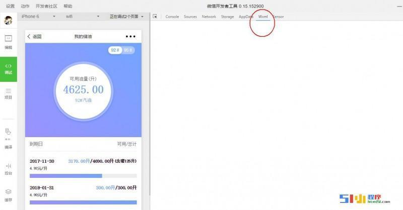【已解决】关于编辑器调试wxml空白