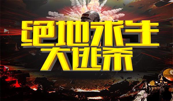 广电总局:不建议研发或引进《绝地求生大逃杀》类游戏