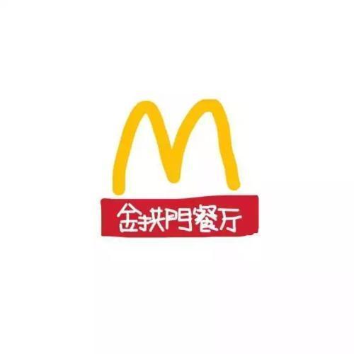 """麦当劳改名""""金拱门""""! 网友懵了:建议肯德基叫开封菜"""
