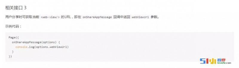 小程序丨【已解决】用户分享时获取<web-view/>的URL,没有webViewUrl参数返回 ... ...