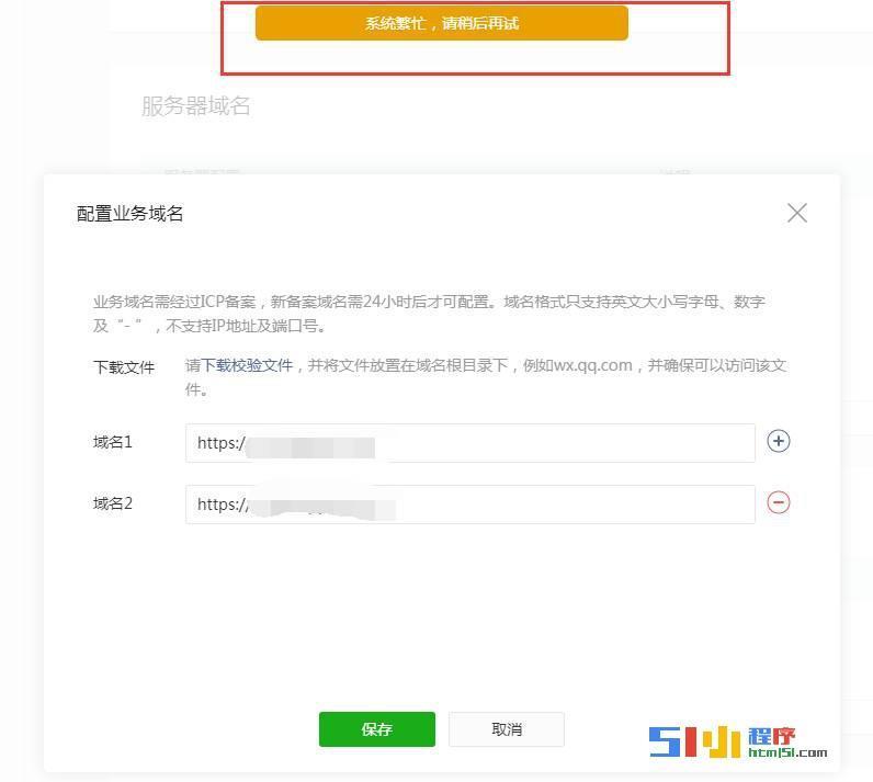 小程序丨【已解决】配置业务域名问题。