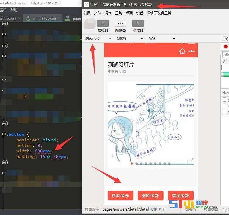 小程序丨【已解决】v1.01.1711020版本开发工具,使用rpx作为单位时,切换机型问题 ... ...