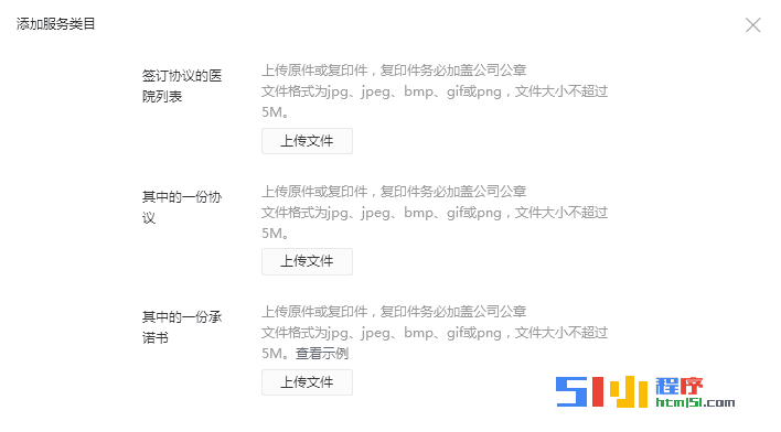小程序丨【已解决】服务类目:医疗-就医服务