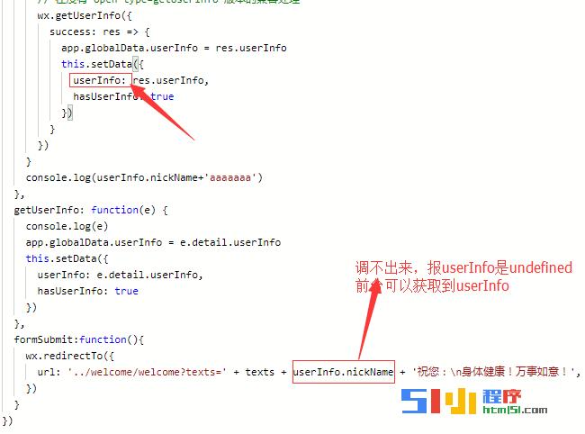 小程序丨【已解决】js页面取值问题