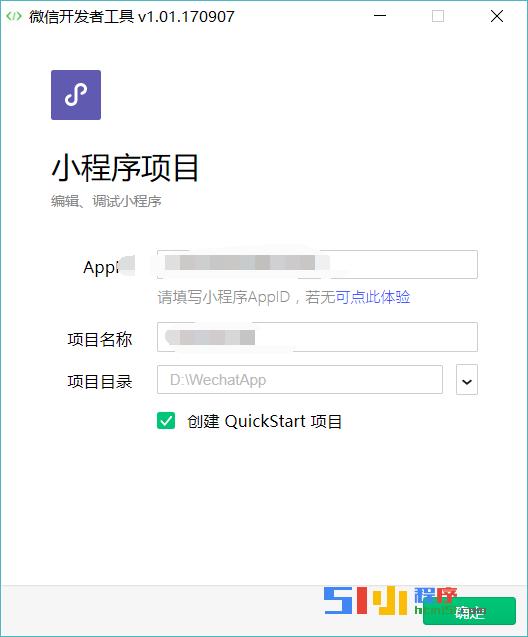 小程序丨【已解决】新版开发工具无法新建项目