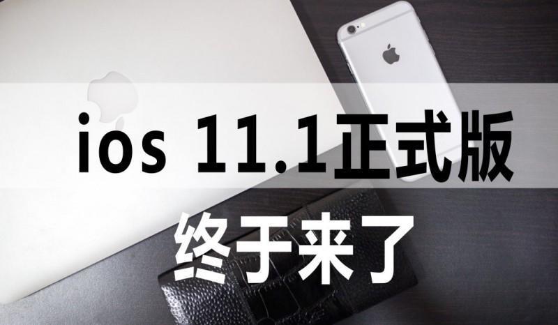 苹果发布 iOS 11.1 正式版:新增表情、修复wifi漏洞、3Dtouch手势回归