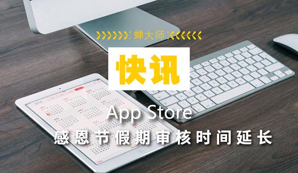感恩节app store 审核时间又要延长了!