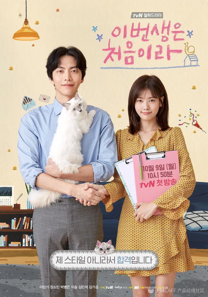 【大数据告诉你】韩剧《今生是第一次》为什么获得如此高分好评!(多图预警)
