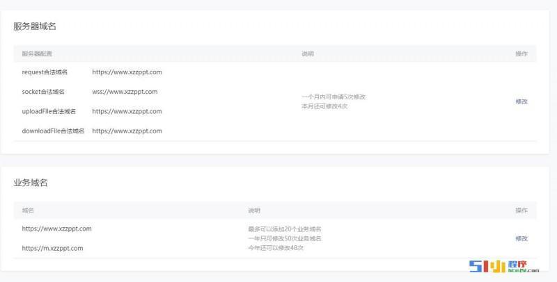 小程序丨【已解决】web-view报因为业务域名配置问题