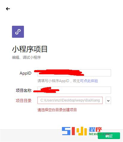 小程序丨【已解决】新工具选择不了文件夹