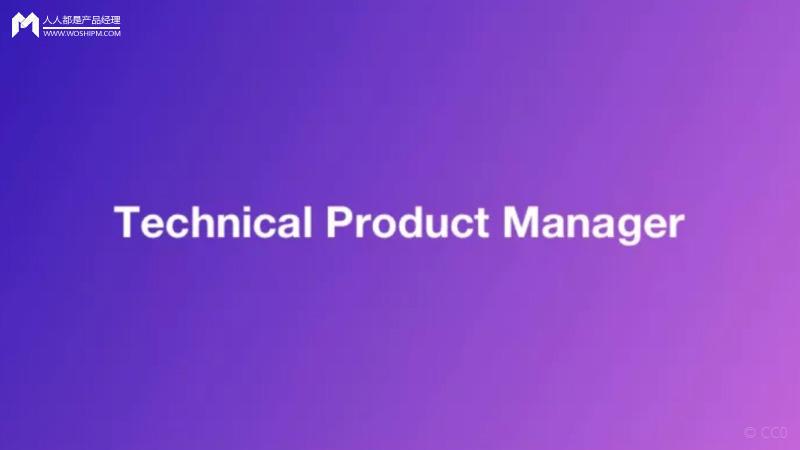 技术型产品经理与系统设计