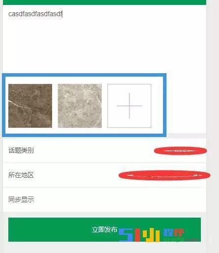 小程序丨【已解决】多组图上传问题 wx.uploadFile