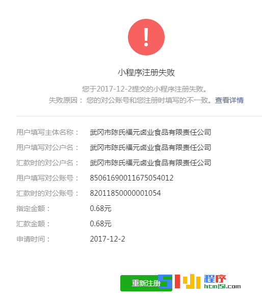 小程序丨【已解决】小程序注册失败,失败原因居然是对公账号不一致?请看截图! ... ...