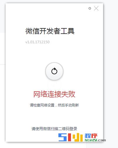 小程序丨【已解决】开发者工具网络连接失败