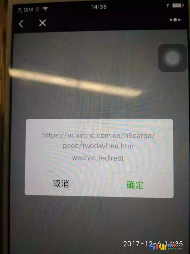 小程序丨【已解决】web-view在IOS下问题