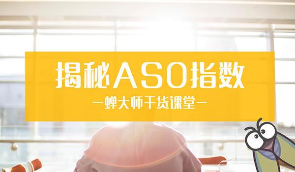 给大家介绍个估量神器—ASO指数