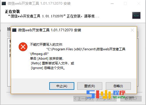 小程序丨【已解决】最新版的安装,这个文件怎么了