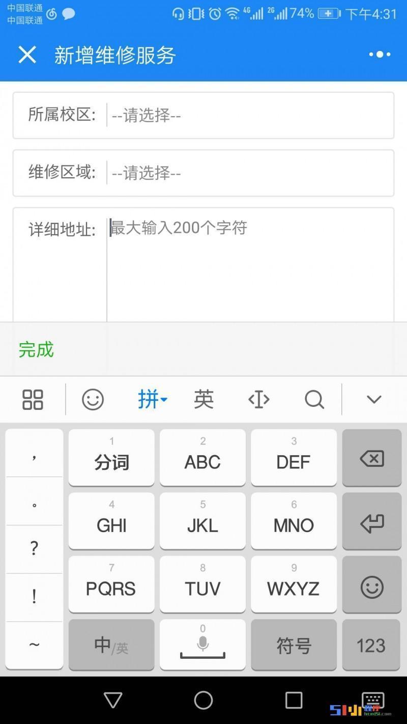 【已解决】textarea组件设置show-confirm-bar无效的问题