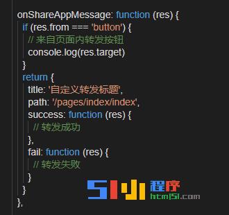 小程序丨【已解决】小程序可以跨页面转发吗?