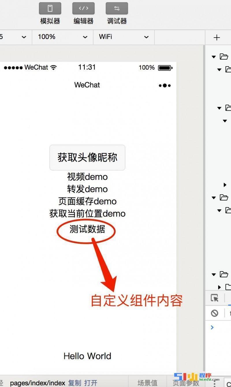 小程序丨【已解决】自定义组件可以在模拟器中显示,无法使用手机进行预览,如图 ... ...