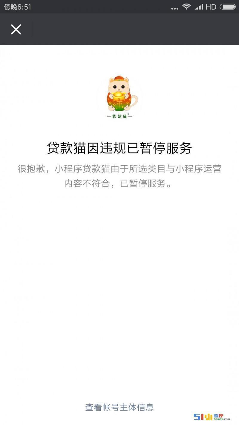 小程序丨【已解决】请公平对待每一个小程序商户!