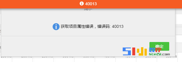 小程序丨【已解决】公众号网页进入出现40013错误##小程序开发