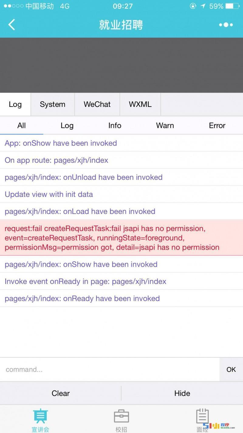 小程序丨【已解决】真机上提示 request jsapi no permission
