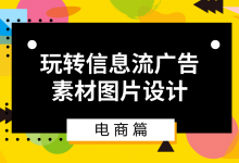 """【案例篇】玩转电商类信息流广告素材设计,一大波""""神图""""设计技巧分享!"""