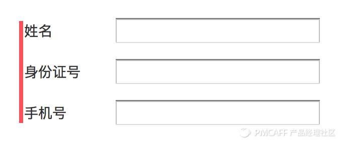 产品经理基本功 -- 表单设计