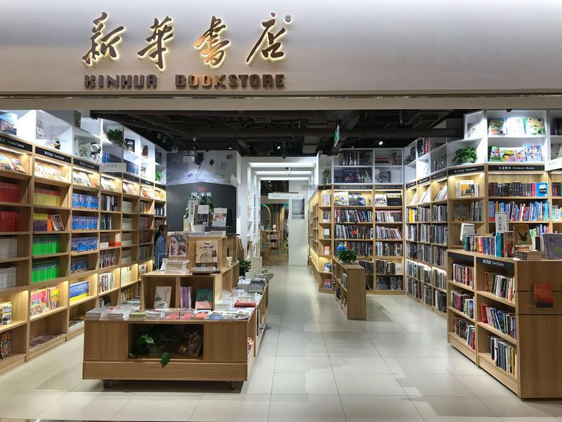 马云看上的不止饿了么,可能还有书店