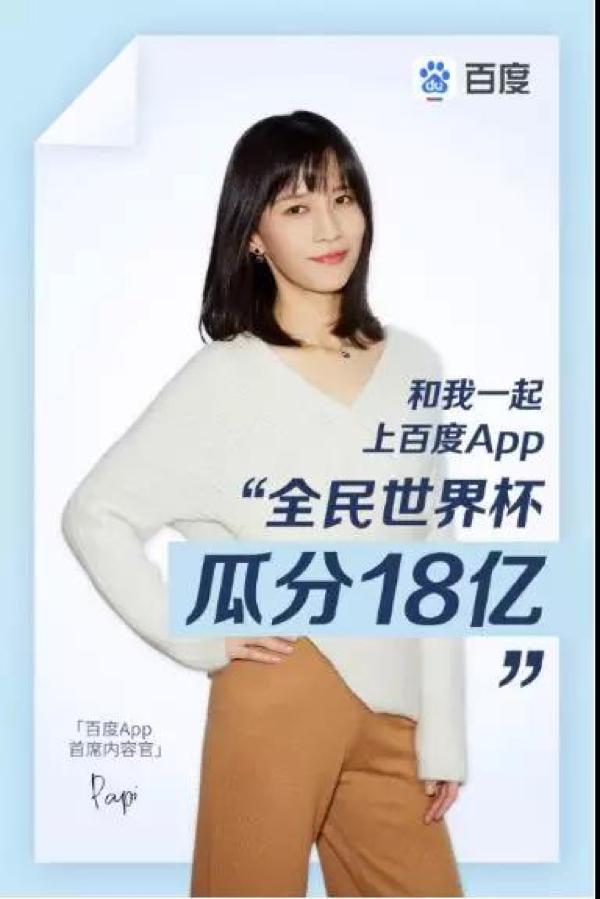 百度App和papi酱:一场被过度解读的营销事件