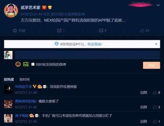 摄像头不时弹出 vivo成流氓App鉴定器?