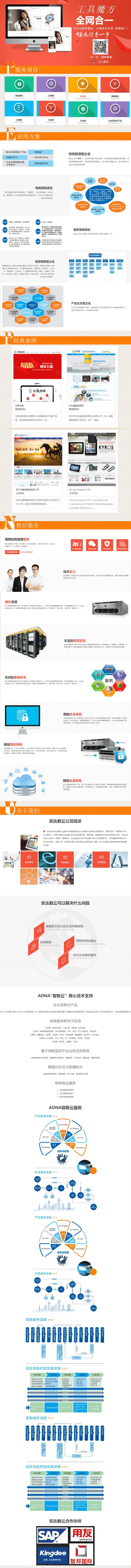 中地安达工具魔方专注互联网建站云端软件开发营销推广