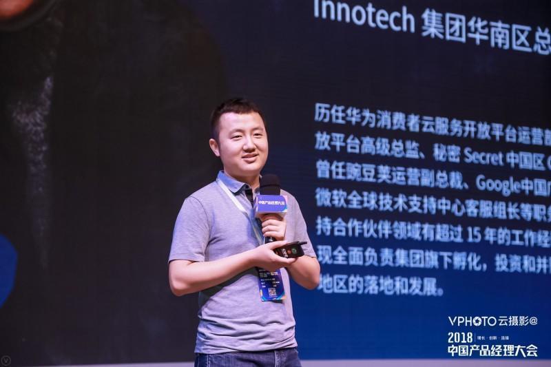 Innotech集团华南区总经理 段侠:产品经理如何投资自己