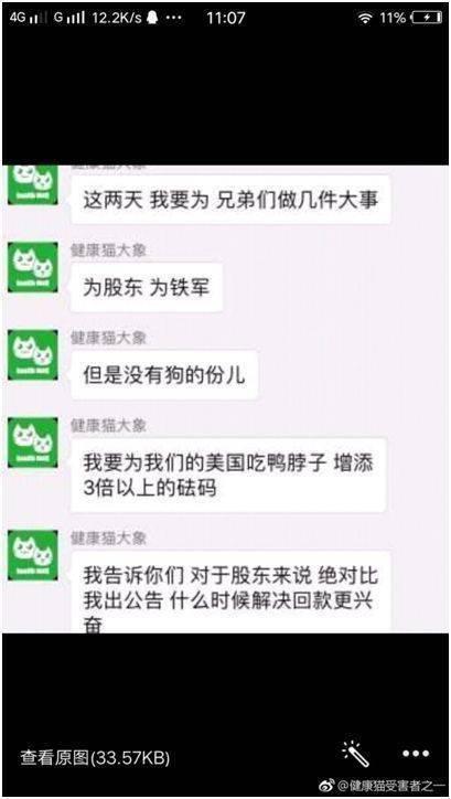 """健身APP""""第一骗""""!广州警方立案"""