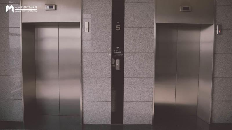 从产品角度分析,电梯的各种可能性(中)