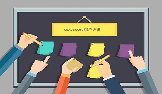ASO優化師們,APPStore用戶評論你回復了嗎