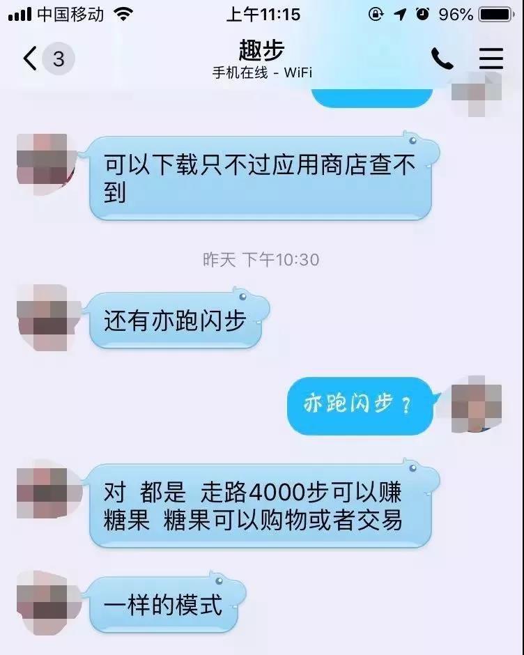 """""""走4000步赚2万,颠覆腾讯!""""这个传销App骗了2000万人,比高利贷还狠"""