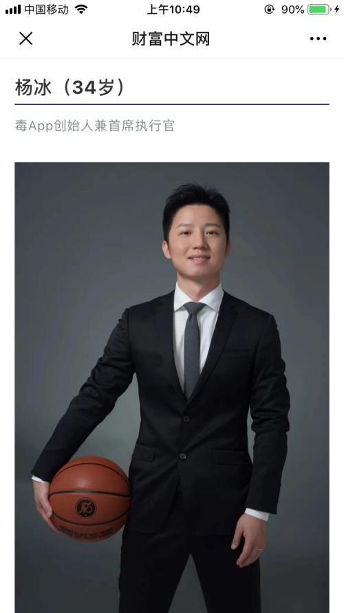 毒APP创始人杨冰入选《财富》2019年中国40位40岁以下商业精英榜单