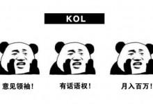 什么是KOC?如何打造私域流量成为KOC?