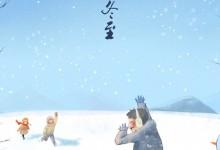 冬至创意海报设计素材集锦
