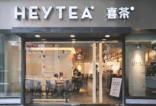 网红品牌案例分享——喜茶!