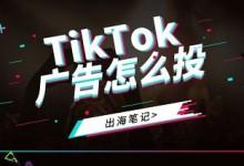 8000字干货|TikTok如何进行海外投放?(上)