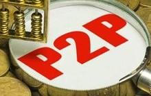 P2P活动运营流程及技巧!