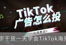8000字干货|TikTok如何进行海外投放?(下)