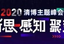 高朋云集,2020清博主题峰会开启在即!