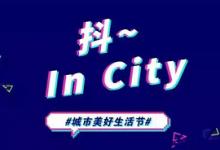霸屏热搜,百亿流量,抖in city解锁城市营销新玩法