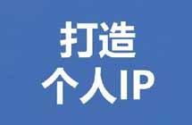 私域流量运营之如何打造优质个人IP