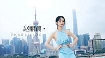 赵丽颖官宣入驻,抖音持续构建多元化明星内容生态
