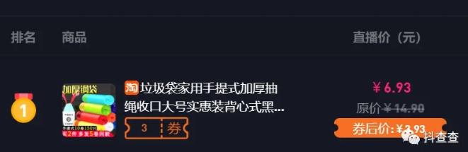 """月16日抖音今日直播带货榜一:""""万寻好货""""的玩法分析"""""""